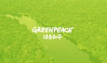 世界绿色和平组织网站建设