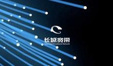 长城宽带品牌网站建设
