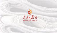 人民数字品牌网站制作