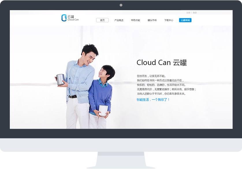 云罐,新鴻儒,網站建設