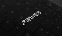 清华同方品牌网站建设