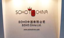 SOHO中国官网建设 网站群开发 O2O平台设计