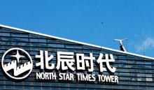 北辰集团网站群建设
