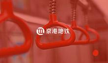 京港地铁官网网站制作